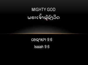 mightygod